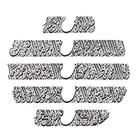 Hiasan Dinding Khoirunnasi Teks Putih Bg Hitam kumpulan gambar kaligrafi ayat kursi fiqihmuslim