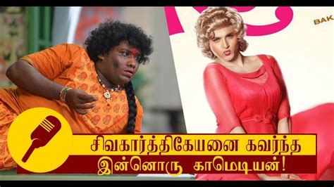 tamil actor yogi babu comedy comedy actor yogi babu impressed sivakarthikeyan tamil