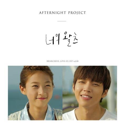 soundtrack film kirun dan adul mp3 download ost soundtrack high school love on unduh drama