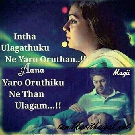 raja rani movie kavithai images free download tamil love poems in tamil language tamil kavithaigal
