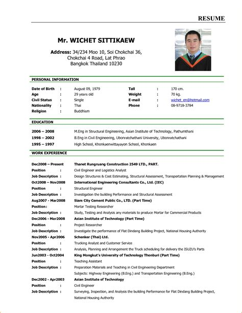 Resume Form by Amazing Form Resume For Your Resume Form Madrat