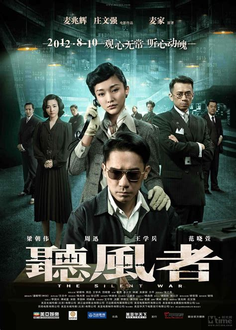 poster of quot the silent war quot released