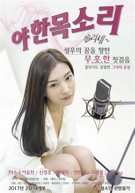 film korea terbaru 2017 hot sexy voice korean movie 2017 야한 목소리 쏠리네