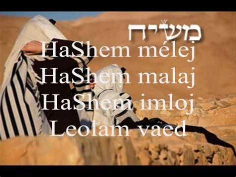 bendito es el senor baruj ata adonai paul wilbur baruj hashem adonai bendito el nombre se 241 or gru