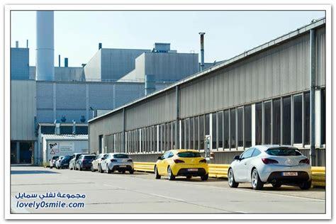 opel russia مصنع سيارات أوبل في روسيا لفلي سمايل