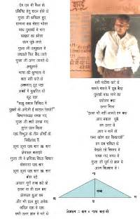 inspirational poem in hindi sakshatkar by shriprakash shukla dont give up world