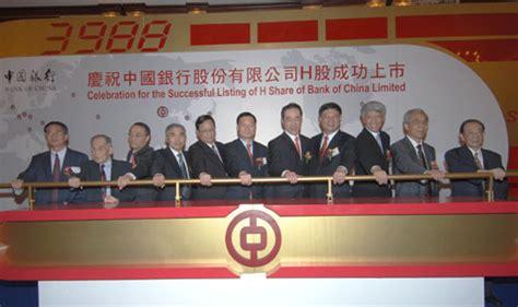 bank of china ltd h bank of china was successfully listed in hong kong and