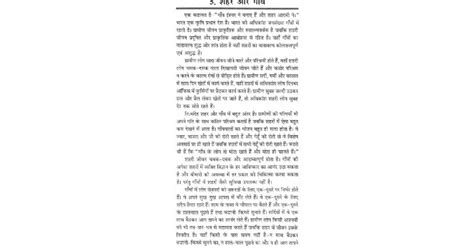 Essay On Difference Between And City In Urdu by Difference Between And City Essay In Gujarati Docs