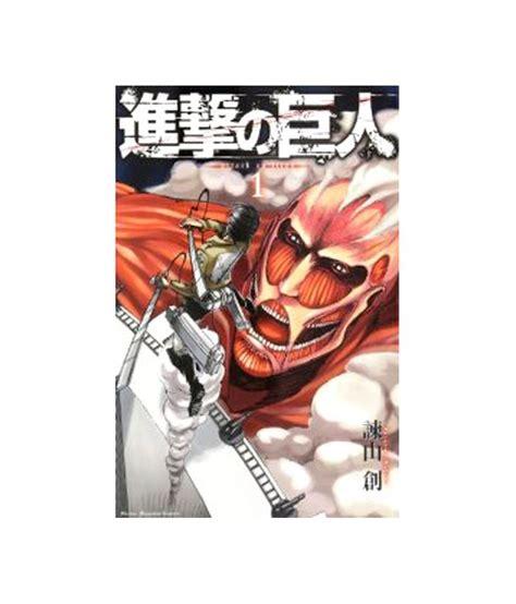 attack on titan volume 1 jiio attack on titan volume 1 hajime isayama buy jiio