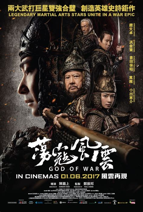 film god of war 2 god of war 荡寇风云 movie review tiffanyyong com