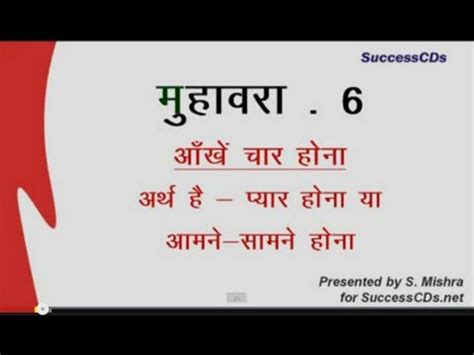 natural design meaning in hindi hindi muhavare lesson 6 aankhey chaar hona youtube