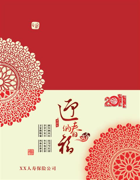Traditional chinese new year greeting cards psd – Over ...