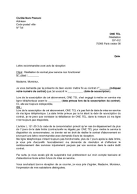 Modele De Lettre Resiliation Protection Juridique Resiliation Protection Juridique
