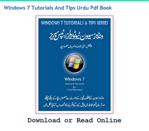css tutorial in urdu pdf download pakistani mix digest