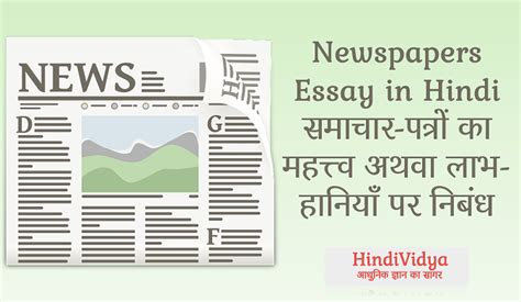 Newspaper Essay In by Newspapers Essay In सम च र पत र क महत त व अथव