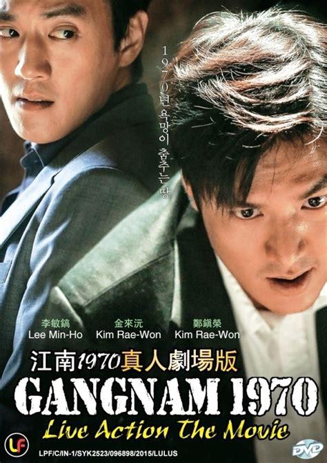 film action lee min ho dvd korea live action movie gangnam 1970 江南1970 gangnam