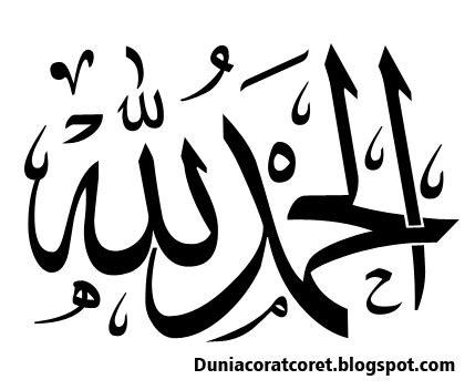 kumpulan kaligrafi alhamdulillah gloobest