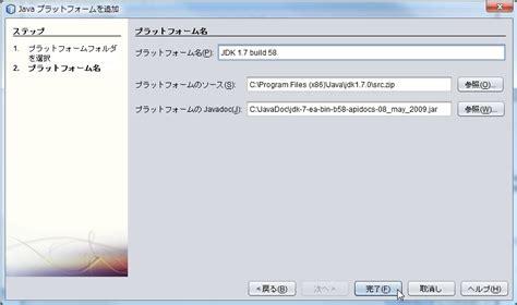 tutorial java nio2 jdk 7 build 58 nio2 walkfiletree を試す