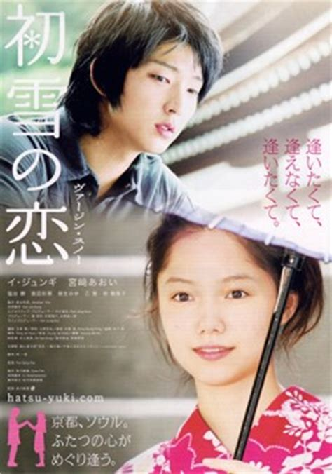 film drama hot japan virgin snow very sweet love story japanese korean fusion