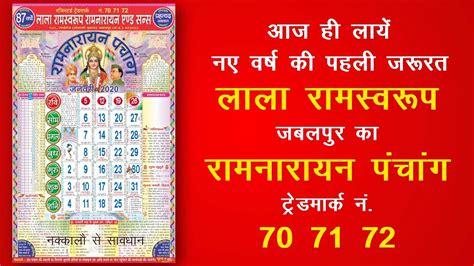 lala ramswaroop ramnarayan panchang calendar youtube