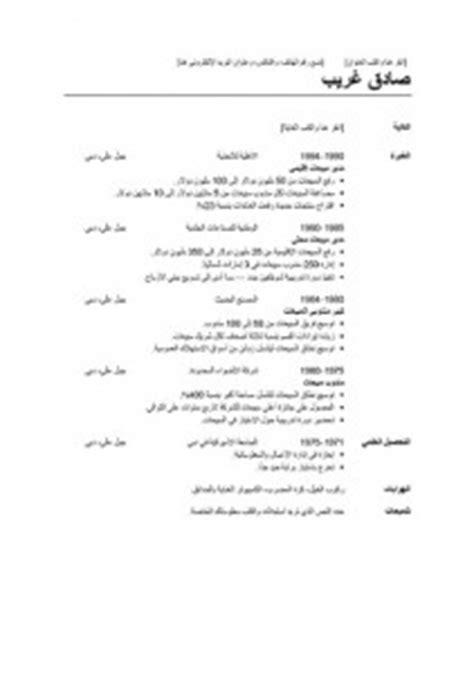 Lettre De Recommandation En Arabe O 249 Trouver Des Mod 232 Les De Cv En Arabe Exemples De Cv