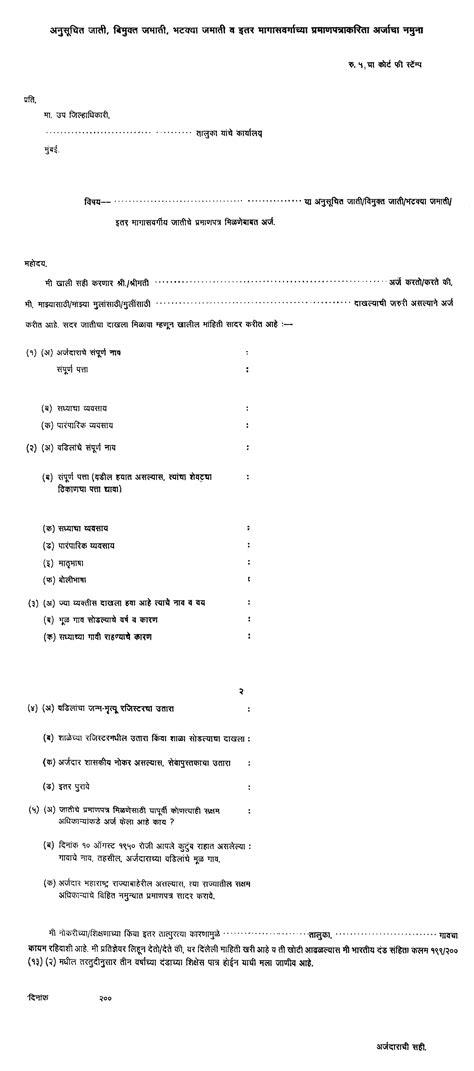 birth certificate letter in marathi sle birth certificate in marathi images certificate