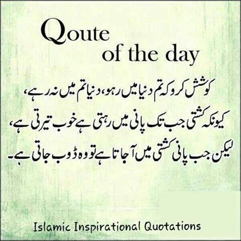 reality of day in islam 17 best images about beautiful quotes on my