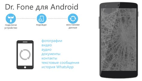 dr fone android wondershare dr fone ключ активации backupimg