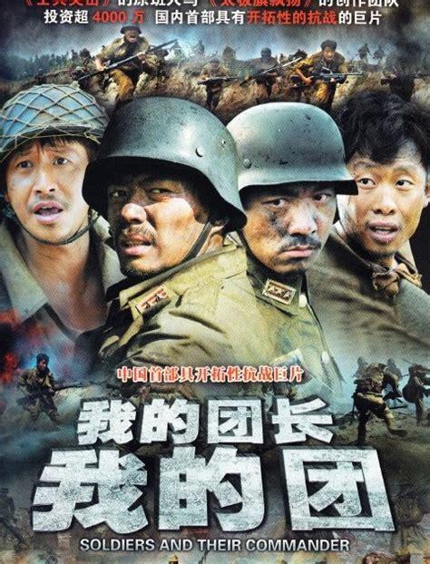 film drama war drama titles mainland korean chinese mainland war