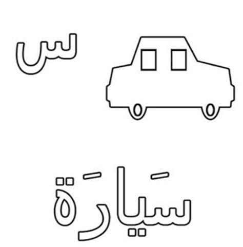 gambar mewarnai huruf arab kata bahasa arab gambar mewarnai lucu