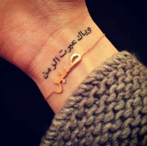 small arabic tattoo 25 best ideas about arabic tattoos on arabic