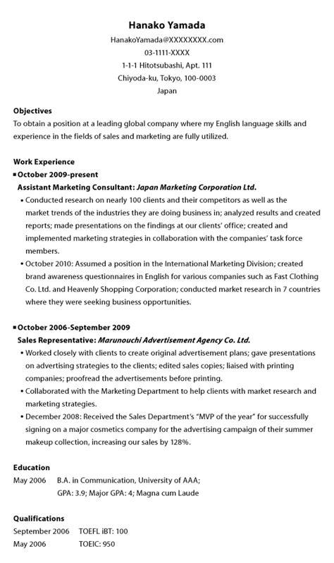 営業職の英文履歴書サンプル 英文履歴書の見本 書き方