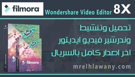 Instal Terlengkap Wondershare Filmora 8 5 0 Premium تحميل مباشر سوني فيغاس vegas pro 13 كامل بالتفعيل