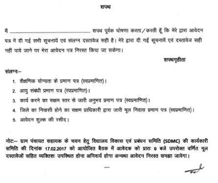 shala mitra rajasthan prathmik shala sahayak recruitment 2018