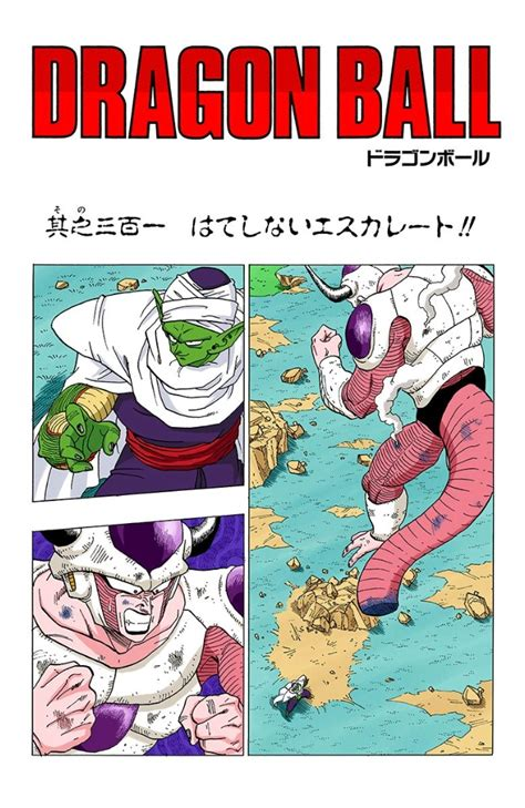 the piccolo is in what section of an orchestra freeza vs piccolo part 2 dragon ball wiki fandom