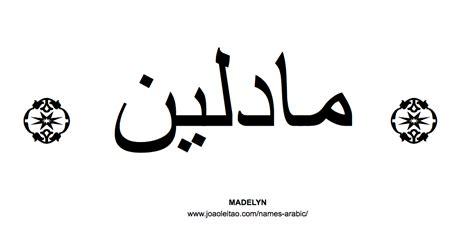 is tattoo valid in islam arabic lion calligraphy car interior design