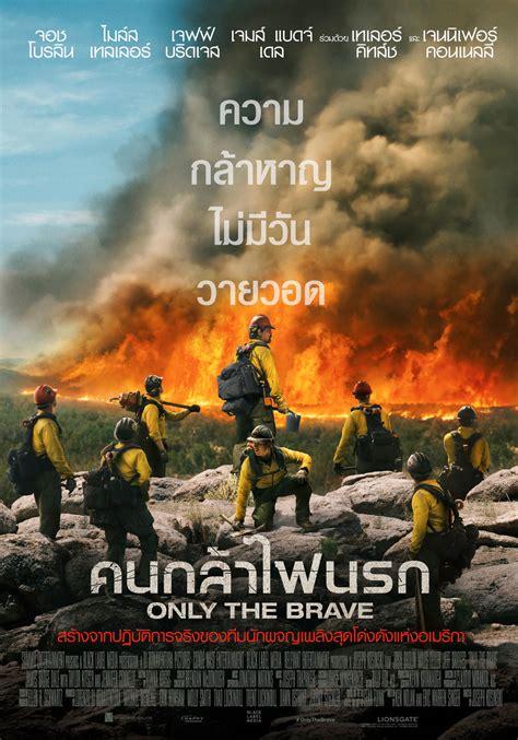only the brave australian film hd only the brave คนกล าไฟนรก ด หน ง ว จารณ หน ง ฉากเด ด