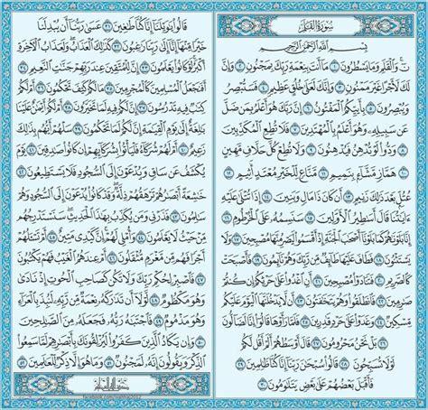sor alklm holy quran book quran book islam facts