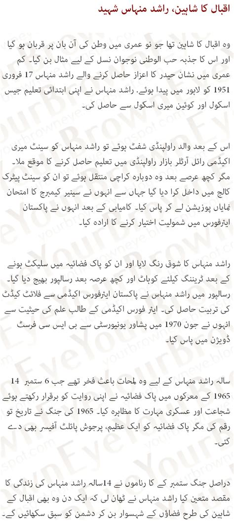 definition of biography in urdu rashid minhas essay in urdu history rashid minhas