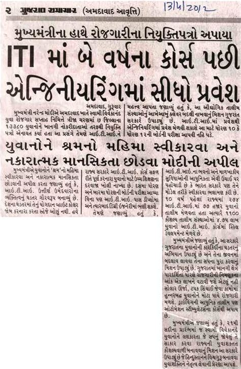 appointment letter in gujarati the directorate of employment gujarat