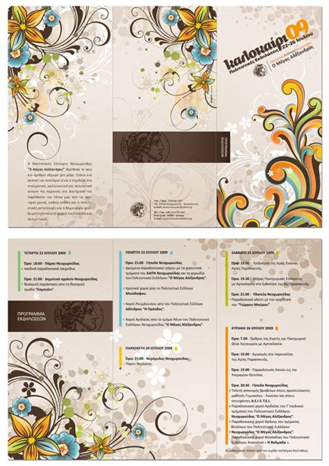 event layout inspiration event brochure design inspiration www pixshark com