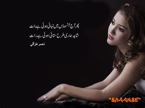 free wallpaper urdu urdu sad poetry wallpapers daertube