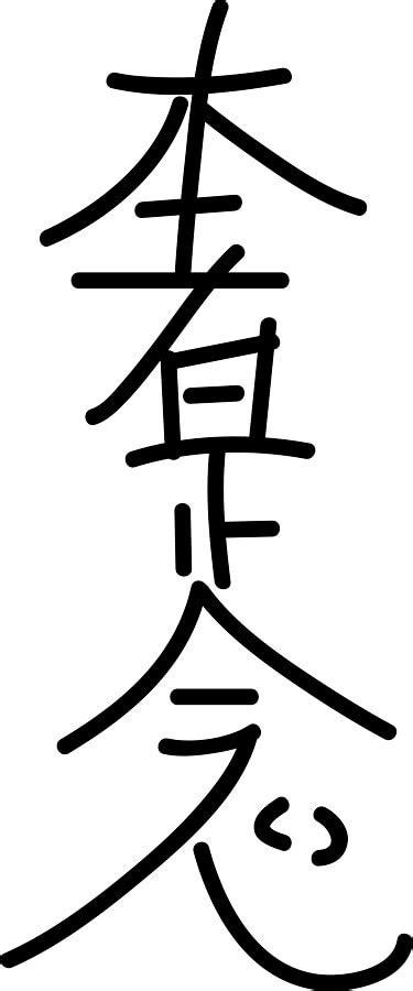 hon sha ze sho nen distance healing symbol symbol sage