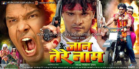 bhojpuri songs dunia  bhojpuri songs downloads  bhojpuri movies wallpaper jaan tere naam