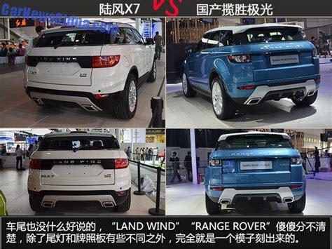Land Rover Owners At War With Land Wind Drivers In China