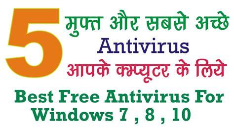 best antivirus for pc windows 7 free download full version the 5 best antivirus for windows 10