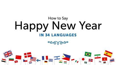how to say happy new year in 34 languages youtube