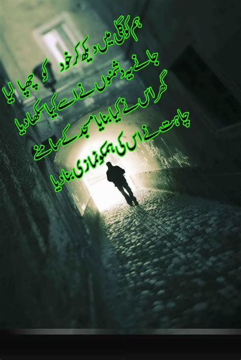 free wallpaper urdu poetry wallpapers free download in urdu for facebook for