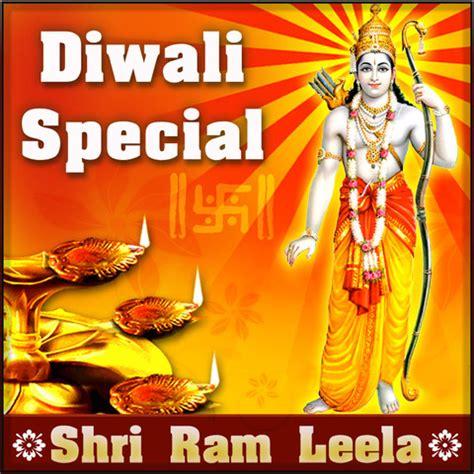 ram hey ram hey ram hey ram mp3 song diwali special shri