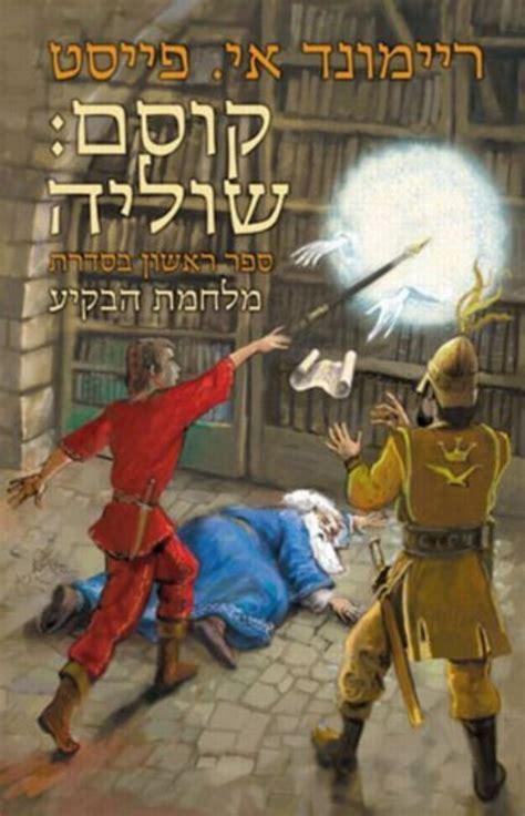 Riftwar Saga Magician Master Raymond E Feist raymond e feist magician and master audiobook